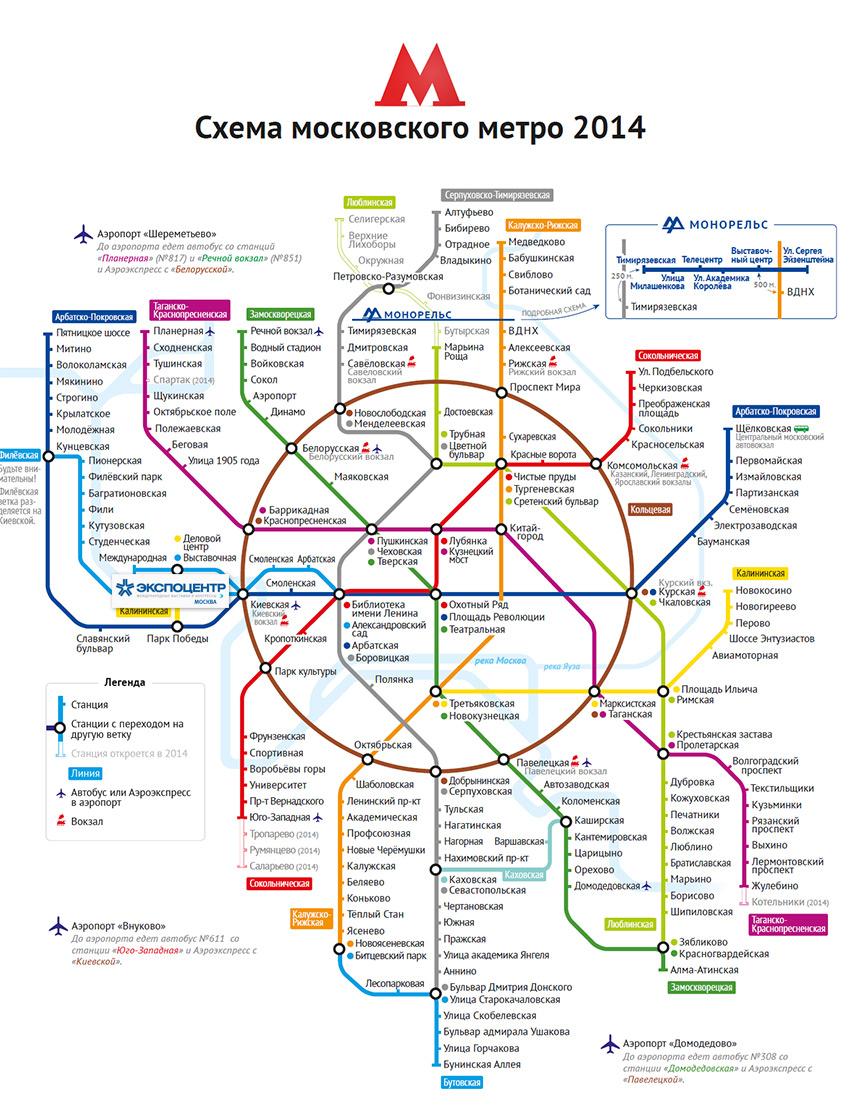 Карта метро перова масква